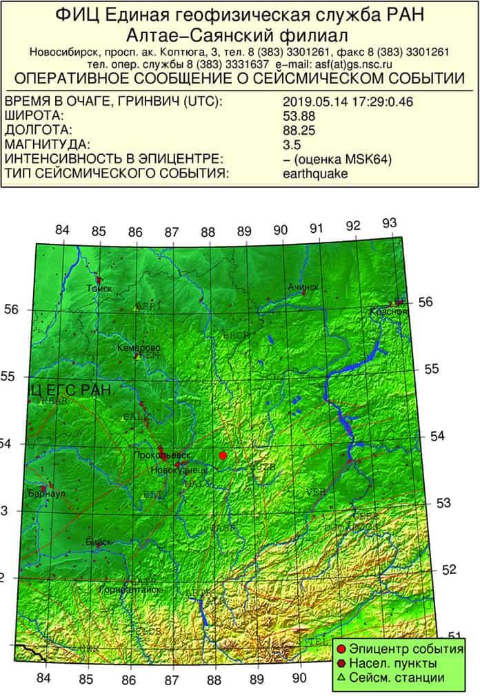 Землетрясение в Кузбассе 15 мая 2019 г недалеко от Междуреченска