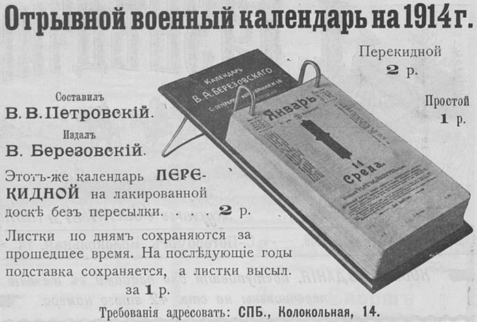 Отрывной календарь, дореволюционный, 1914