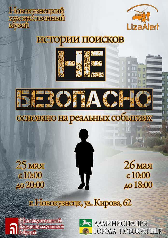 «Лиза Алерт Кузбасс» проведет большую акцию в День пропавших детей
