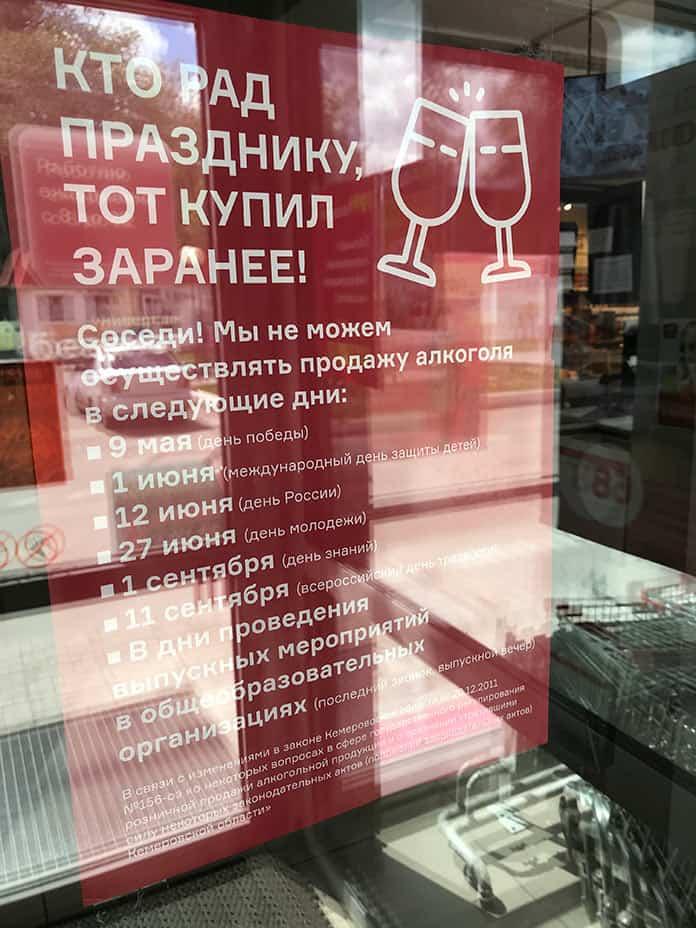 Запрет на продажу алкоголя в Кузбассе