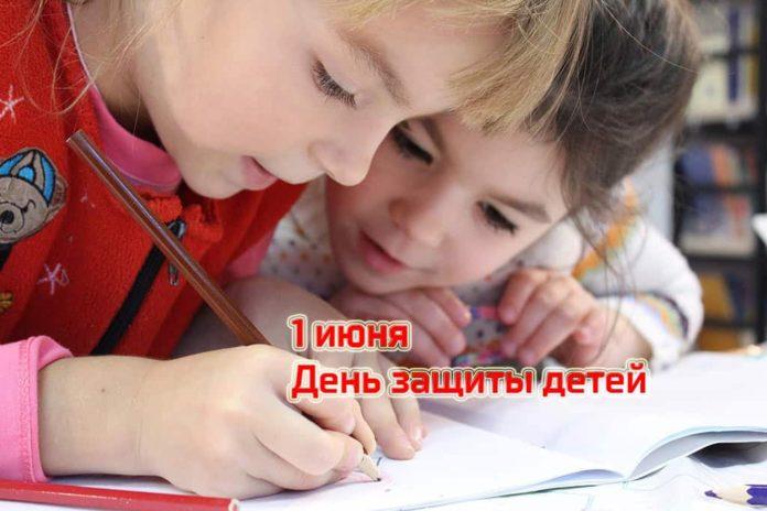 1 июня. День защиты детей