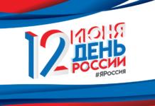 День России 2019