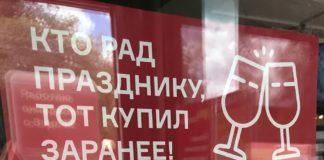 Запрет на продажу алкоголя в Кемеровской области