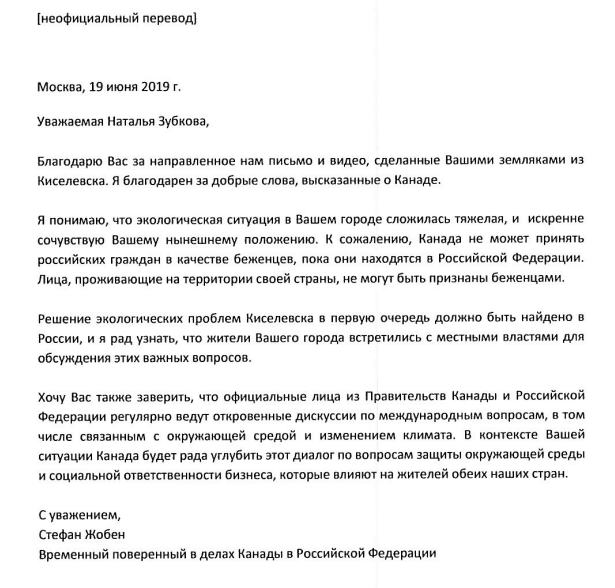 Ответ посольства Канады на обращение жителей Киселевска. Перевод