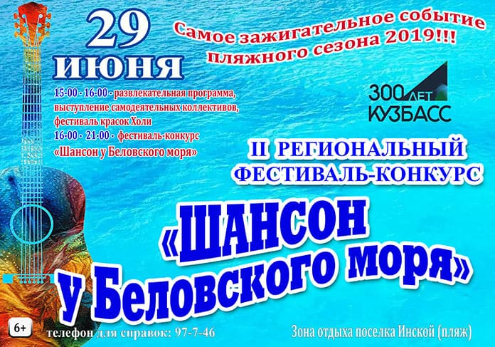 Шансон у Беловского моря - 2019