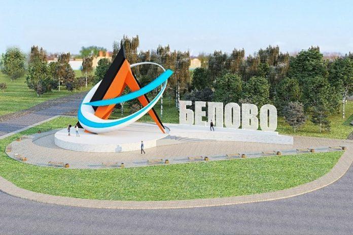Проект стелы на северный въезд в Белово