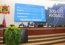 16 сессия Облсовета Кемеровской области