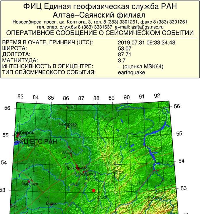 Землетрясение на юге Кузбасса, 31 июля 2019 г