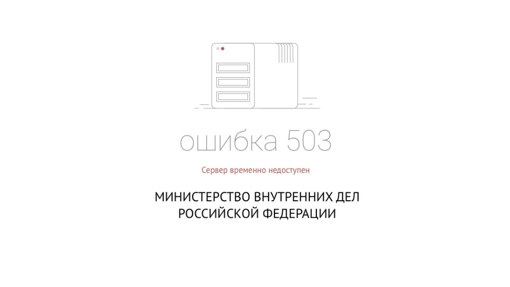 Ошибка 503, гибдд.рф