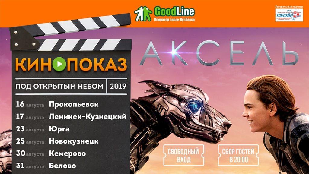 Кинопоказ Гудлайн 2019, Аксель