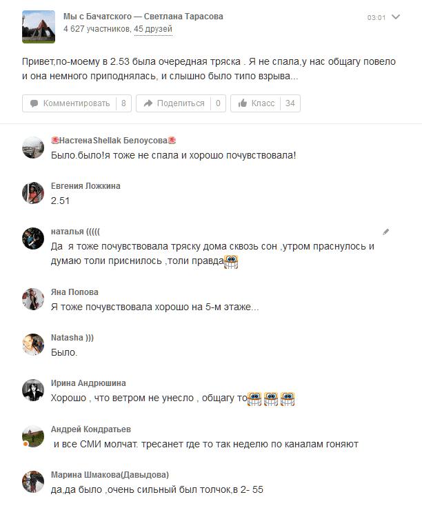 Землетрясение в Бачатском, ночь 15 августа 2019 г