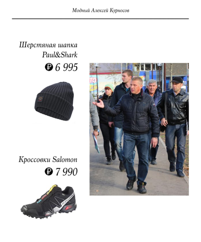 Гардероб беловского мэра Алексея Курносова