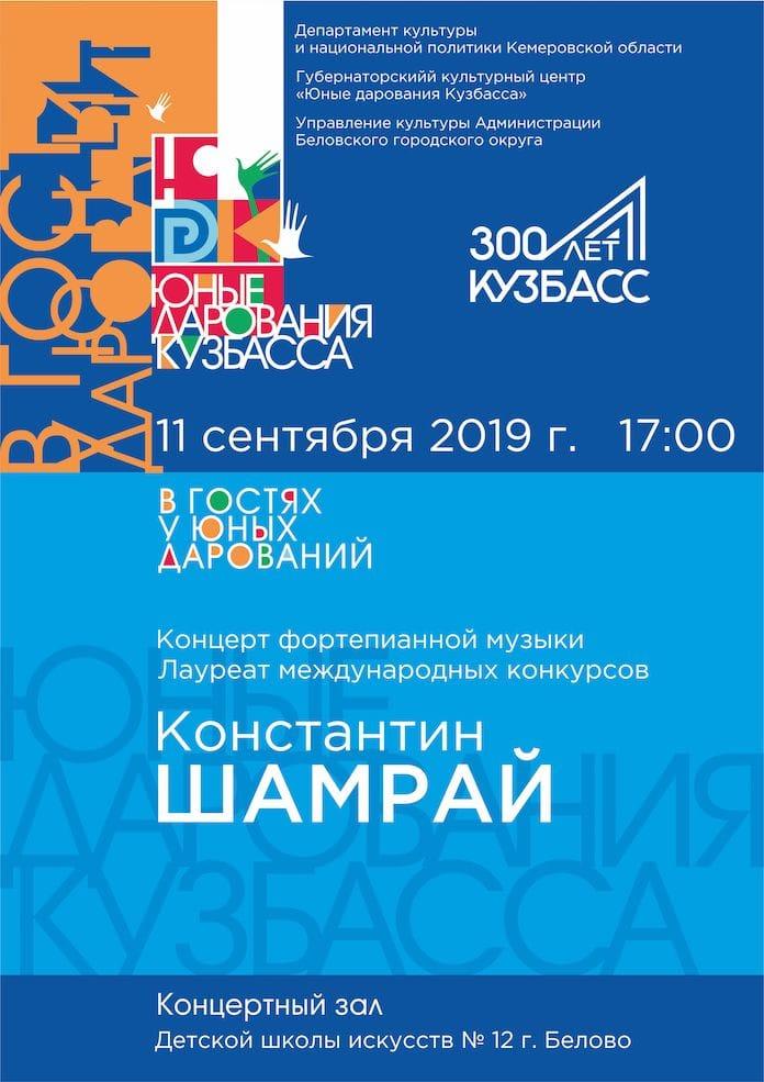 Афиша Константин Шамрай в Белово 11 сентября 2019 г
