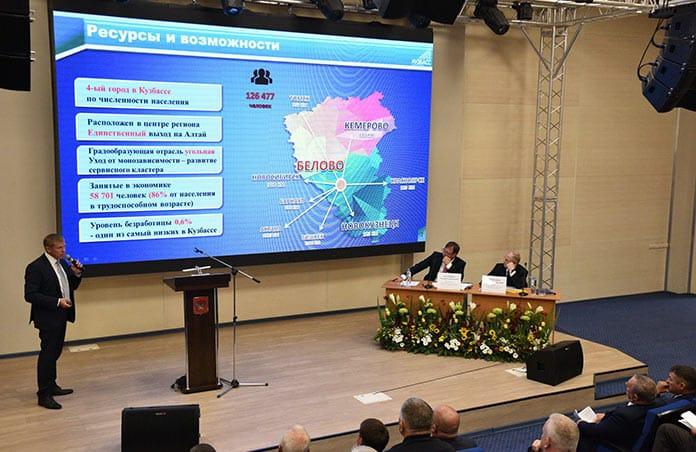 Алексей Курносов представляет план развития города Белово