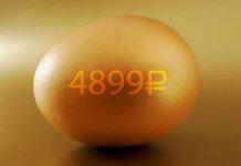 Яйцо золотое