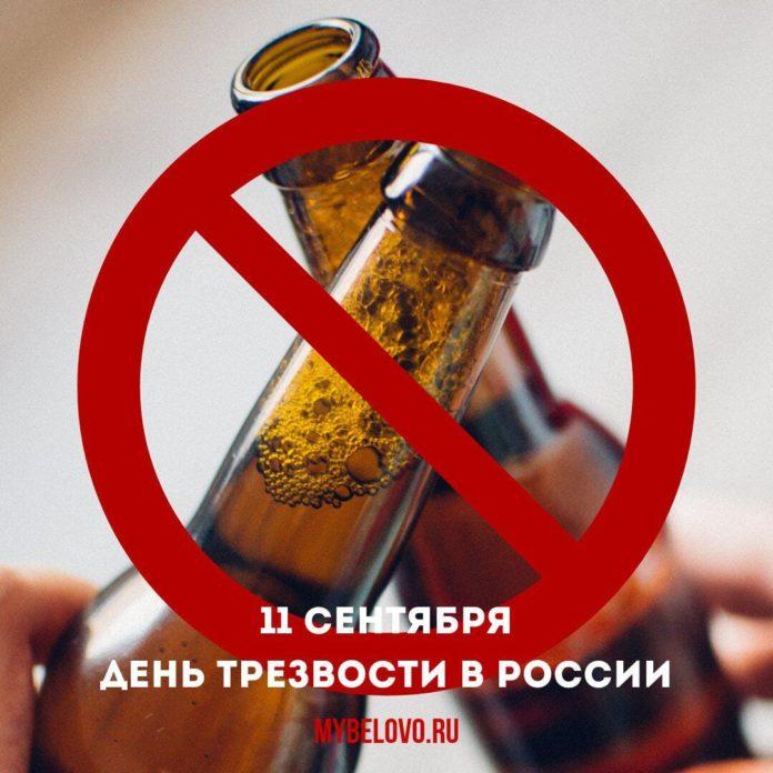 11 сентября День трезвости в России