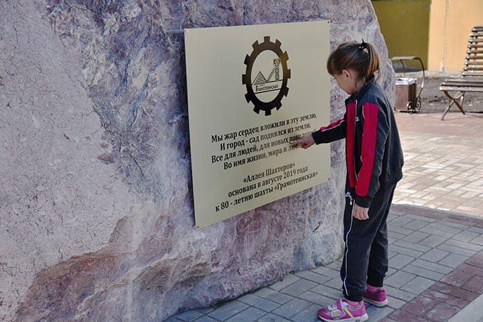 В Грамотеино торжественно открыли сквер в микрорайоне «Ивушка»