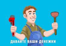 Лжемастер, ремонтник