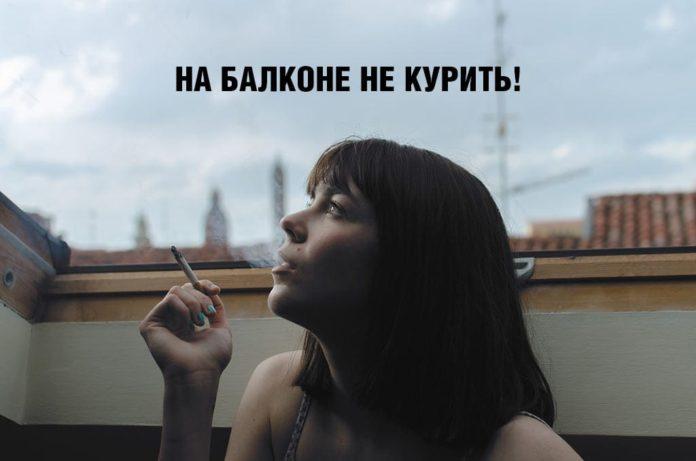 В России запретили курить и жарить шашлык на балконах