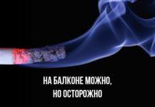 сигарета, курение