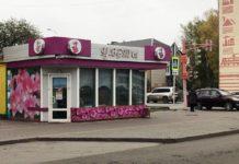 Цветочный магазин у Вокзальной