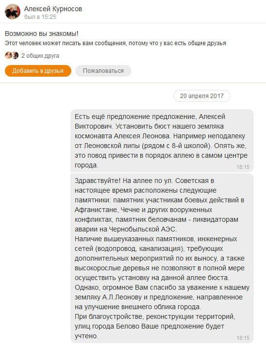 Бюст космонавта Алексея Леонова в Белово
