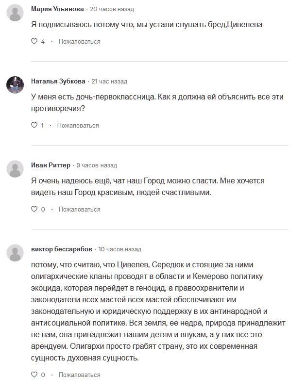 Комментарии к петиции