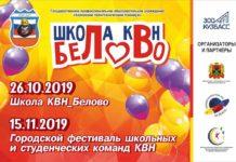 Школа КВН в Белово 26 октября 2019. Городской фестиваль КВН в Белово, 15 ноября 2019