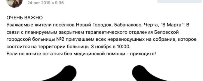 В Новом Городке закрывают терапевтическое отделение Беловской горбольницы №2