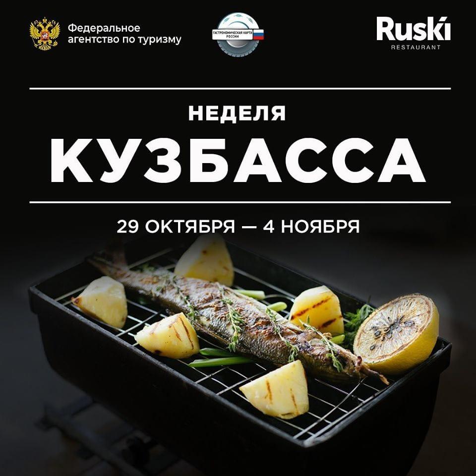 Неделя кузбасской кухни в Москве