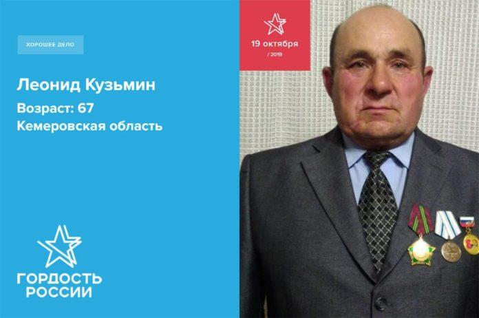 Леонид Кузьмин изИнского стал Героем дня напроекте «Гордость России»