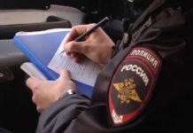 Полицейский, протокол