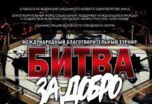 Битва за дорбро, эпизод V. Белово, 22 ноября 2019 г.