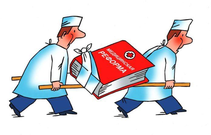 Реформа здравоохранения в России