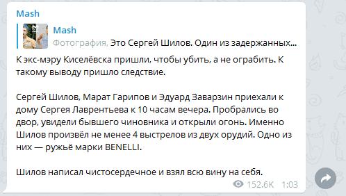 Mash сообщил о преднамеренном убийстве экс-главы Киселевска Лаврентьева