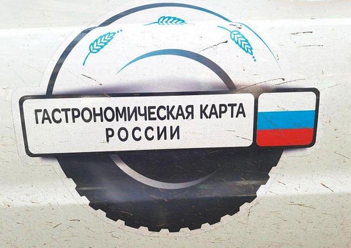 Гастрономическая карта России