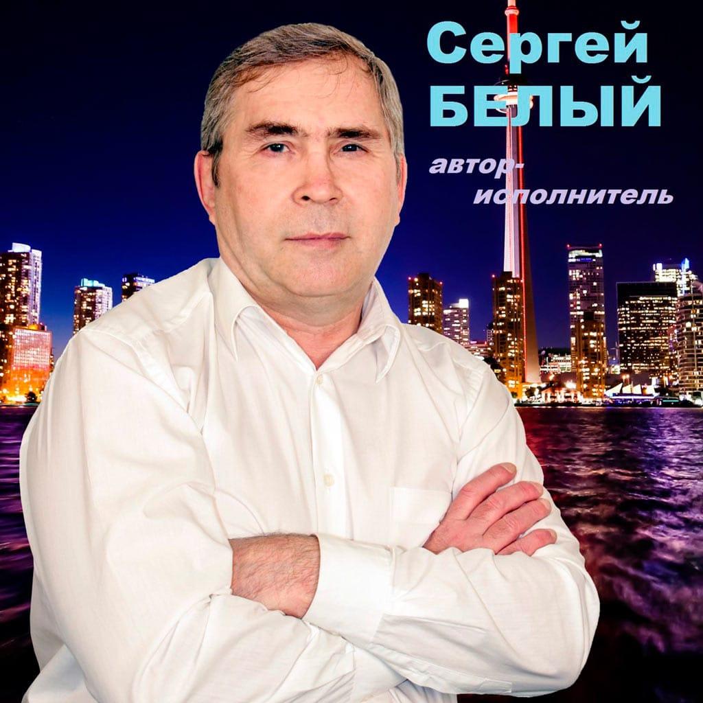 Сергей Белый, автор-исполнитель, Белово