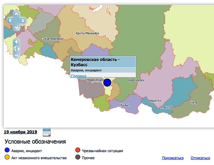 Авария на Беловской ГРЭС, 19 ноября 2019 г