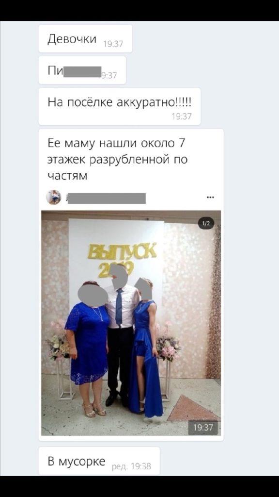 В Бачатском ходят слухи об убийстве женщины