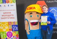 Арина Равко, Белово, Школа молодого энергетика