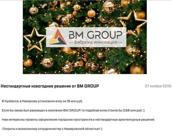 BM Group смеется над кемеровской ёлкой за 18 миллионов