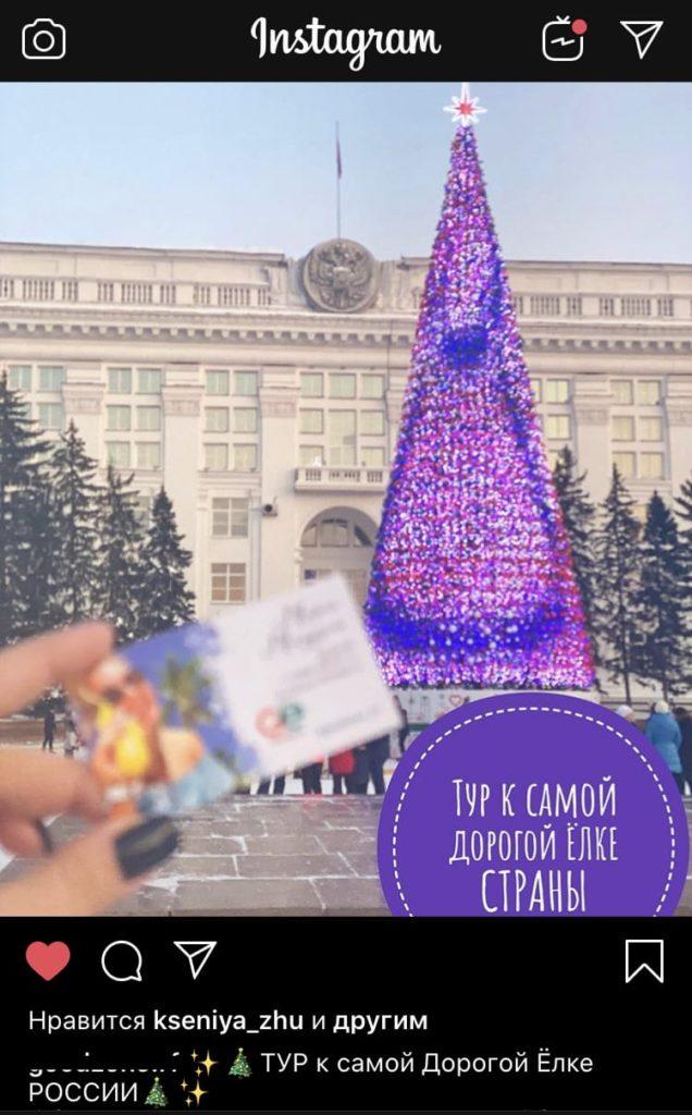 Тур к самой дорогой ёлке России. Ёлка за 18 миллионов в Кемерово