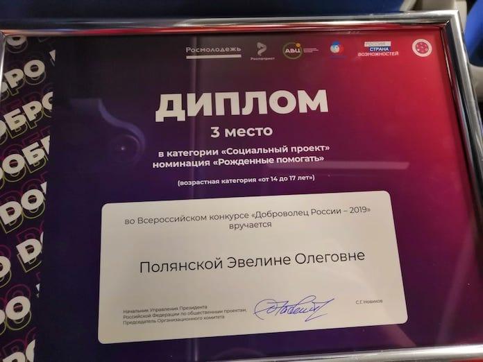 Эвелина Полянская на форуме «Добровольцы России 2019», Сочи, 5 декабря 2019