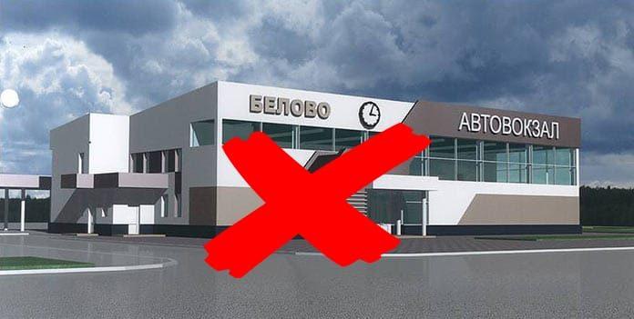 Проект нового автовокзала в Белово