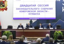 20 сессия Законодательного собрания Кемеровской области