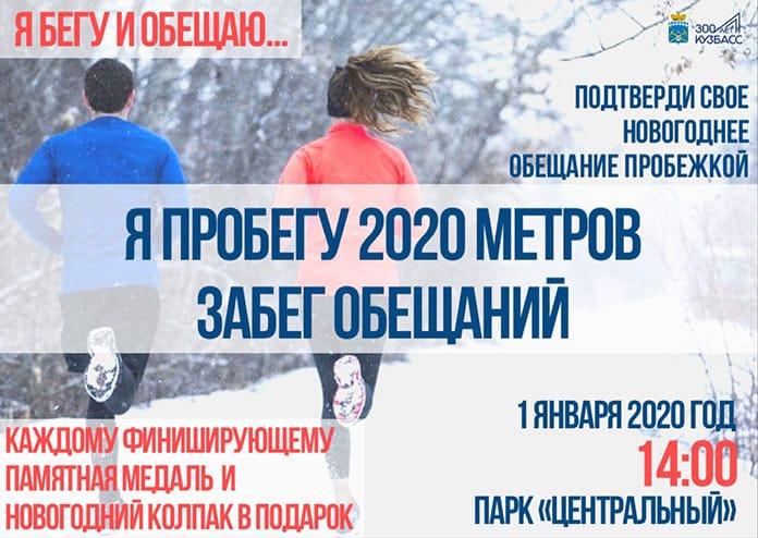 Забег обещаний 2020 в Белово