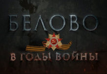 Белово в годы Великой Отечественной войны. Фильм