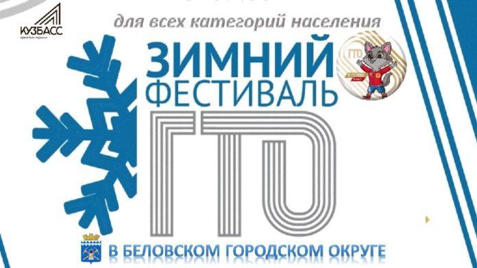 Зимний фестиваль ГТО в Белово