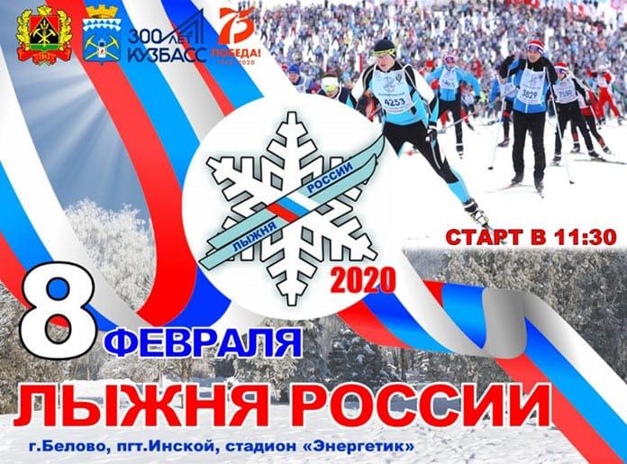 Лыжня России 2020, Белово, Инской, 8 февраля