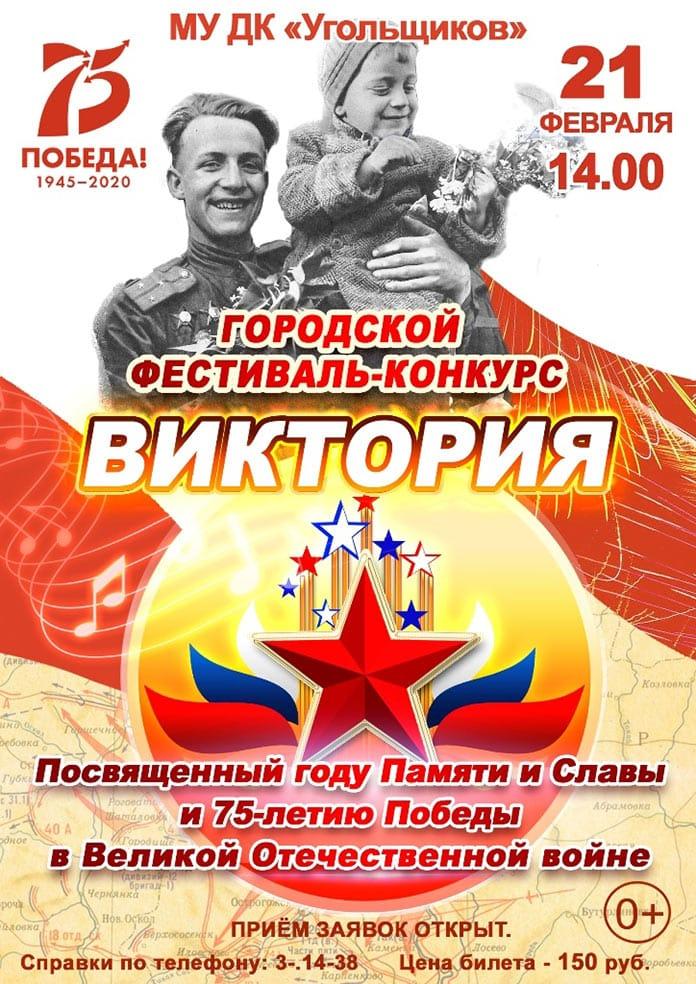 Виктория 2020 - фестиваль солдатской песни